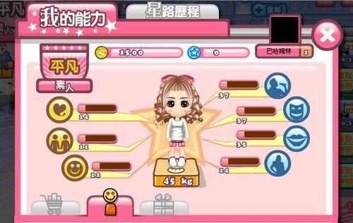 《全体公民偶像》facebook 首款明星养成游戏 本日盛开首波试玩