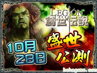 《创世伝说-legion》28日太平公测 「地下城」、「据点」正式加盟!