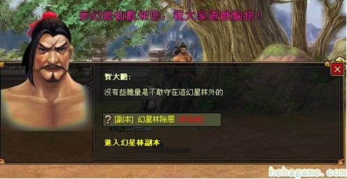 轻鬆晋级 《幻想修仙》晋级大诀窍放送!