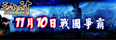 《三十六计online》崭新战国11月10日即将光临