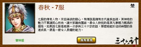 《三十六计online》克日改版 新增汗青功效超过看!