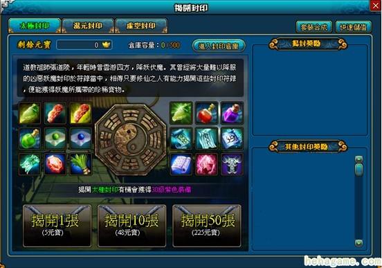 《幻想修仙》封印的宝藏!表露获得神器!