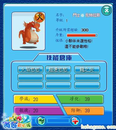 《海底彩虹城online》圣衣小搭档奇异变身!