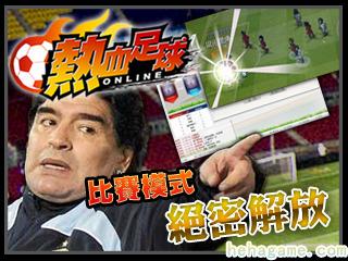 《热血足球online》比赛形式绝密解放