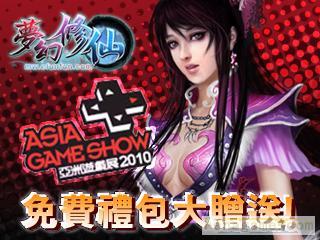 《幻想修仙》亚洲游戏展免费礼包大捐献赠送