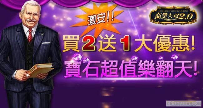 《贸易财主online》12月15日 交易再提高?8级店肆正式揭幕!