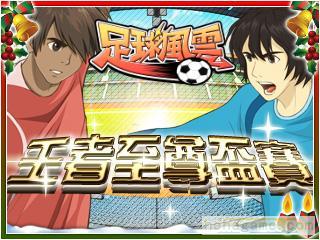 《足球风波》「王者至尊」振动盃赛正式启用