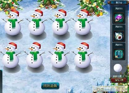 《常人修真》圣诞俭朴您齐来狂欢