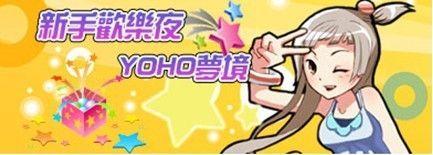 《yoho幻想》全台首款k歌视讯假造社区广博公测